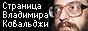 Страница Владимира Ковальджи